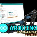 Arduino. Продвинутый уровень