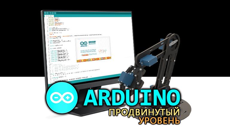 Ardu_pro_logo