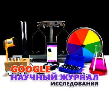 """Исследования с Google """"Научный журнал"""""""