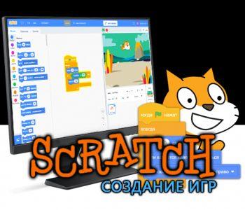 Мои первые игры в Scratch 3.0