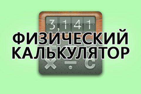 calc_logo_1