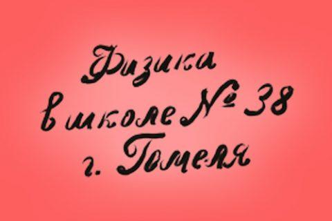 Физика 38