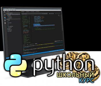 Python. Школьный курс
