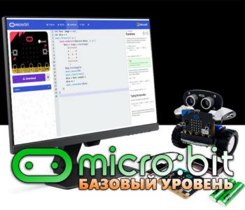 Micro:bit. Базовый уровень