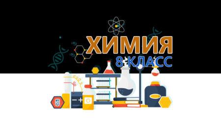 Химия [8 класс]